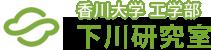 香川大学 工学部 下川研究室