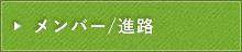 メンバー/進路